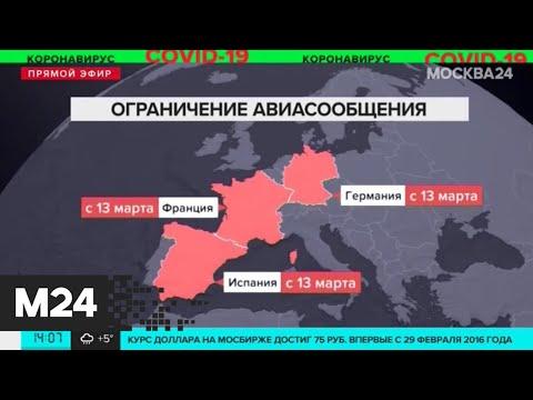 С какими европейскими странами ограничено авиасообщение из-за коронавируса - Москва 24
