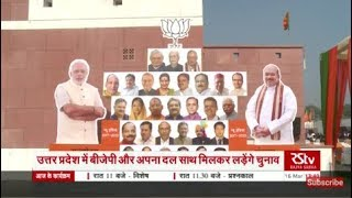 Election News (Hindi 1:30 pm) | Mar 16, 2019