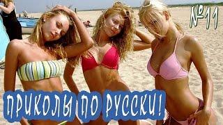 Русские приколы Июль 2016! Подборка смешных приколов по русски. Выпуск 11