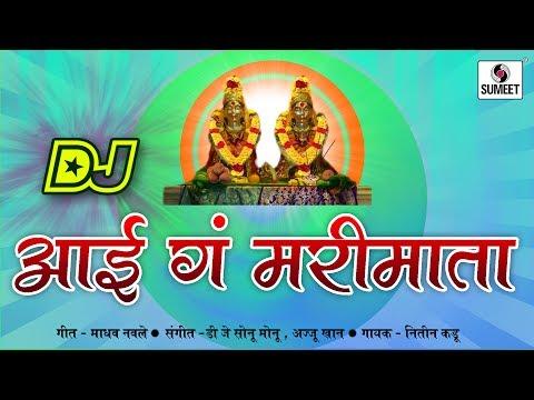 Aai Ga Marimata - Marathi Bhaktigeet - Sumeet Music