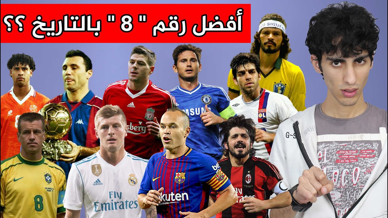 "Photo of افضل رقم ""8"" في تاريخ كرة القدم ؟ #توب_5 – الرياضة"