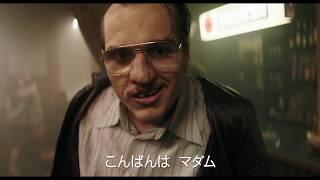 『屋根裏の殺人鬼フリッツ・ホンカ』予告