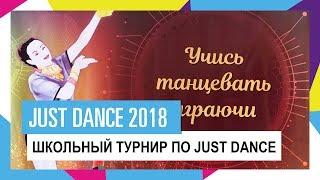 Школьный турнир по Just Dance