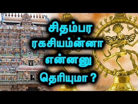 சிதம்பர நடராஜர் சிலையின் ரகசியம்! | Chidambara Nadarajar Temple Secret!