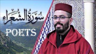 القصص القرآني البديع في تلاوة ماتعة لسورة الشعراء كاملة للقارئ هشام الهراز | Surah al shu'ara HD