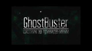 ТОП 5 СТРАШНЫХ И ОПАСНЫХ МОМЕНТОВ С ДИМОЙ МАСЛЕННИКОВЫМ GhostBuster часть 1