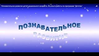 """Познавательное развитие детей дошкольного возраста. Из опыта работы по программе """"Детство"""""""