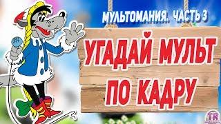 УГАДАЙ МУЛЬТФИЛЬМ ПО КАРТИНКЕ. Внимание! Мультомания - советские мультфильмы. Праздники детям..