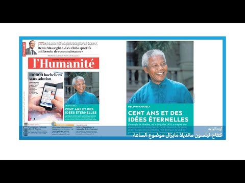 كفاح مانديلا ما يزال مؤثرا في العالم