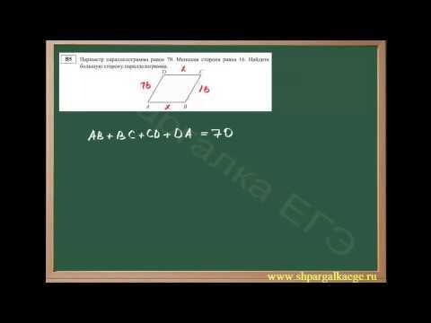 Как найти p параллелограмма