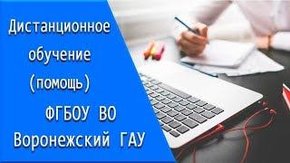 ФГБОУ ВО Воронежский ГАУ (ВГАУ): дистанционное обучение, личный кабинет, тесты.