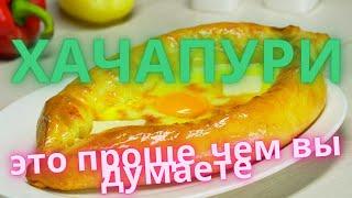 #рецепты #завтрак #еда  ХАЧАПУРИ:)