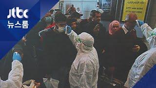 """이란, 코로나로 10분에 1명 '사망'…인도 """"1일 통행금지"""" / JTBC 뉴스룸"""
