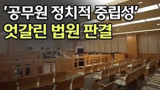 """선관위와 엇갈린 법원판결""""공무원 정치적중립 엄…"""