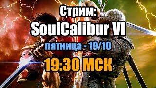 Стрим: нуб пробует SoulCalibur VI (Xbox One X, 1080/60p)
