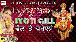 jyoti gill | dhol te dhamalan | live jagran pathrala