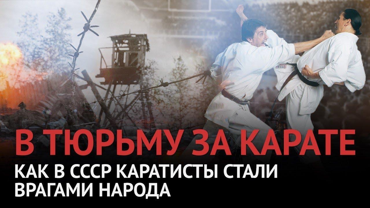 Тюрьма и тренировки КГБ. История карате в СССР