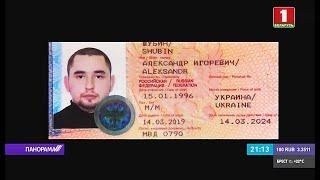 Задержание боевиков в Минске: кто они и зачем приехали в Беларусь? Панорама