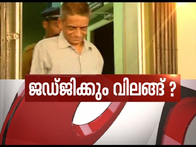 Judges protest against Justice P.UBAID | Asianet News Hour 31 Jan 2016