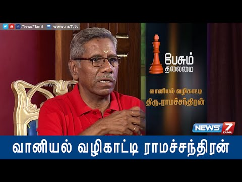 Paesum Thalaimai - Ramachandran speaks about his predictions on natural disasters 3/4 | 13-12-15