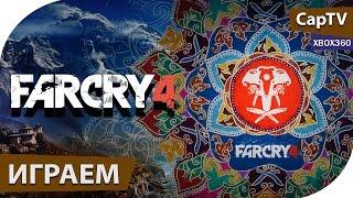 FAR CRY 4 - Летсплей - Обзор - Прохождение - Xbox360.