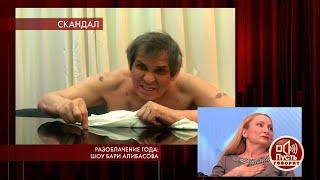 """""""Я лишу сына всего"""", - Бари Алибасов обрушился на сына с критикой. Пусть говорят. Фрагмент выпуска о"""