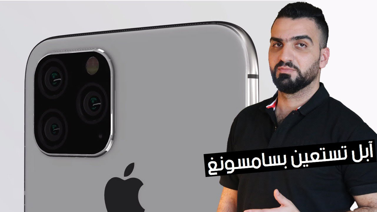 Photo of الامبراطور القادم iPhone 11 || تسريبات جديدة || آبل تتعاون مع سامسونغ !! – ايفون