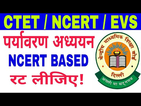 पर्यावरण अध्ययन (environment studies)/ctet 2018 evs questions in hindi