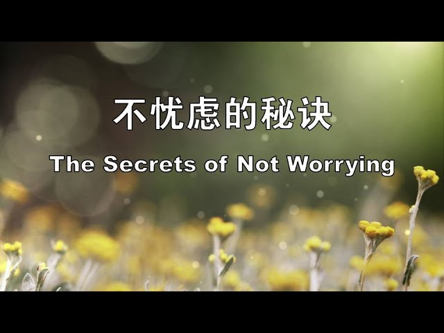 不忧虑的秘诀 The Secrets of Not Worrying