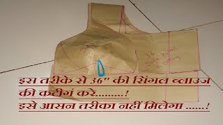 """36"""" Perfect Single Katori Blouse Drafting and Cutting with Simple and Useful Tips"""
