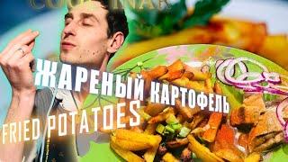 Жаренная картошка простой рецепт how to cook potatoes COOL INAR English sub