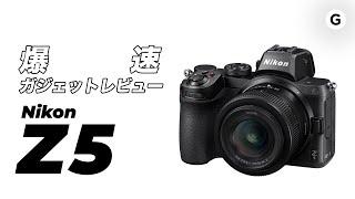 【爆速ガジェットレビュー】Nikon Z5編