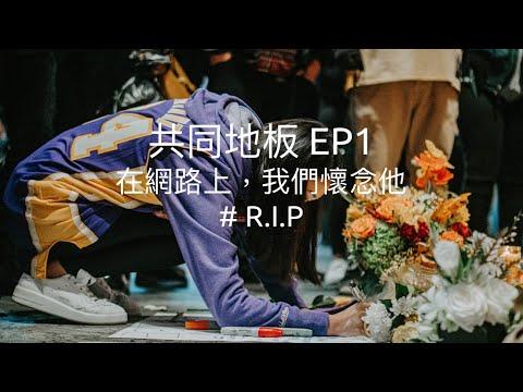 共同地板 EP1 (Part 1): 在網路上,我們懷念他 #RIP