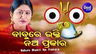 Babure Bhakti Na Prakar - Jagannath Bhajan ବାବୁରେ ଭକ୍ତି ନଅ ପ୍ରକାର | Namita Agarwal | Sidharth Music