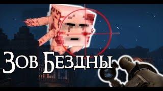 ЗОВ БЕЗДНЫ - Майнкрафт Сериал Моменты со съёмок #3