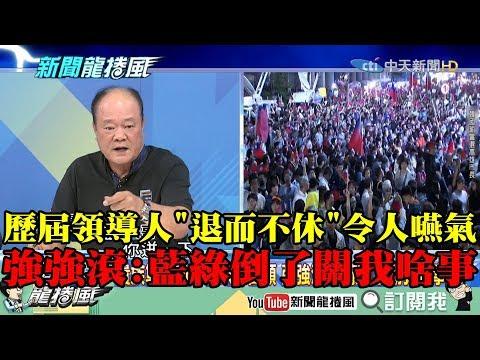 【精彩】歷屆領導人「退而不休」令人嚥氣! 強強滾:國民兩黨倒了關我啥事?