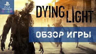 Dying Light Обзор игры PS4
