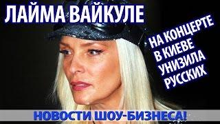 ЛАЙМА ВАЙКУЛЕ на концерте в Киеве унизила русских