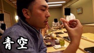 【寿司⑯】すきやばし次郎出身!「青空 (はるたか)」にて最高級の食材に最高の江戸前技術を施した極上鮨! HARUTAKA