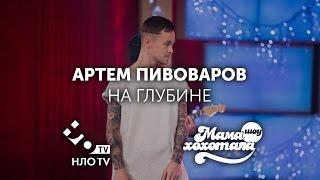 Артём Пивоваров - На глубине   Мамахохотала   НЛО TV