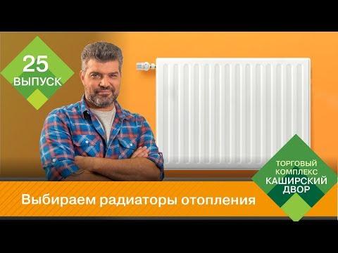 Как выбрать радиаторы отопления | Биметаллические радиаторы, алюминиевые радиаторы, стальные батареи