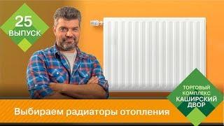 Как выбрать радиаторы отопления | Биметаллические радиаторы, алюминиевые радиаторы, стальные батареи(, 2018-11-15T08:52:35.000Z)