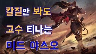 검을 손처럼 다룬다는 검객 미드 야스오(Yasuo) -해물파전 LOL 게임영상(2016.10.01)