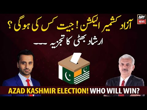 Azad Kashmir election! Who will win?