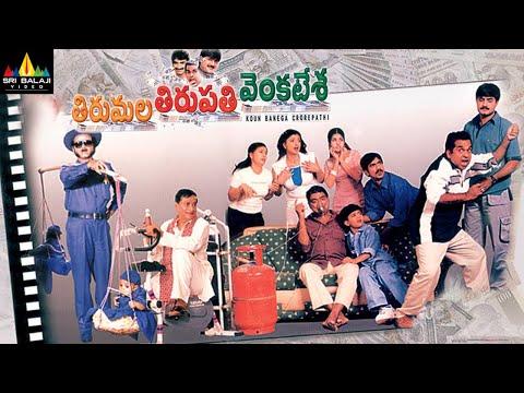 Tirumala Tirupati Venkatesa Full Movie | Srikanth, Roja | Sri Balaji Video