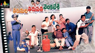 Tirumala Tirupati Venkatesa Full Movie | Srikanth, Roja | Sri Balaji Video