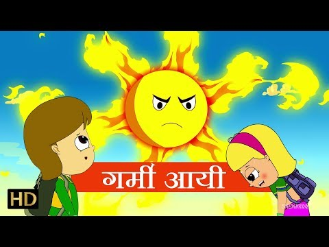 Garmi Aayi (गर्मी आयी) – Hindi Nursery Rhymes – Hindi Rhymes For Children | Shemaroo Kids Hindi