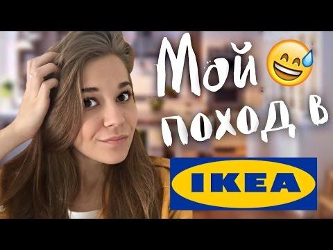 VLOG: Переезд! Покупки в IKEA