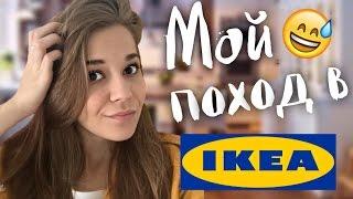 VLOG: Переезд! Покупки в IKEA(О том как мы готовимся к моему переезду в новую квартиру:) Как найти меня в социальных сетях: VK: https://vk.com/katzet..., 2016-09-12T17:02:39.000Z)