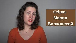 Мария Болконская, образ и характеристика княжны из романа Война и Мир